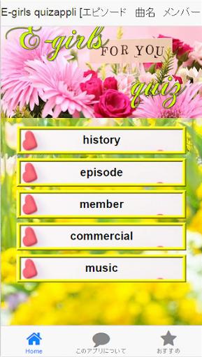 Egirls quiz appli 無料アプリ クイズ