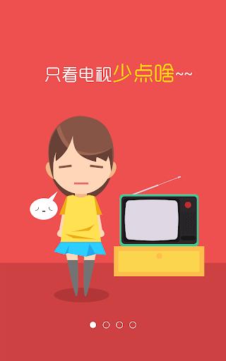【免費媒體與影片App】央视悦动-APP點子