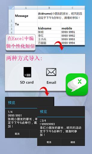 ExcelSMS - 從Excel中匯入群發訊息|玩商業App免費|玩APPs