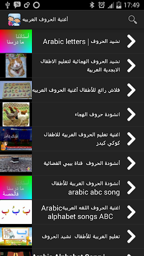 أغنية الحروف العربيه