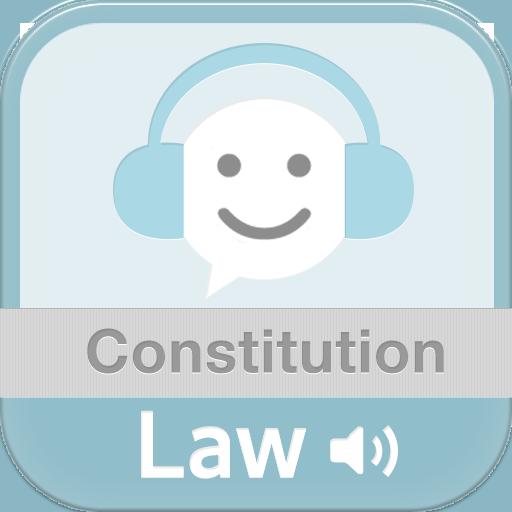 헌법 전체 오디오 조문듣기 教育 App LOGO-硬是要APP