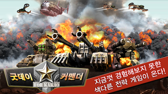 굿데이커맨더 for Kakao- screenshot thumbnail