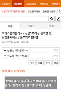 인력파견 및 위탁운영 전문 아웃소싱 (주)인앤워크 - náhled