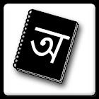 Bangla Dictionary icon