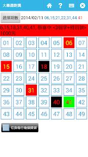 App 台灣樂透彩 APK for Windows Phone