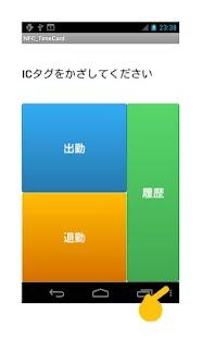 勤怠管理アプリ NFC Time Card