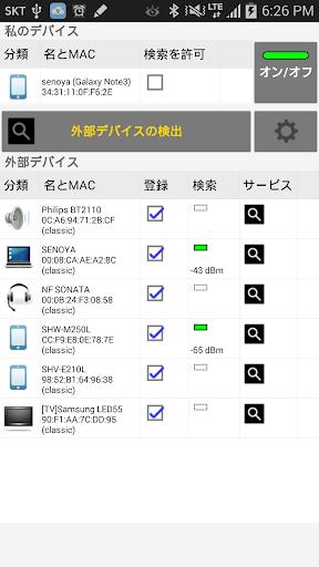 Bluetoothの管理ツール