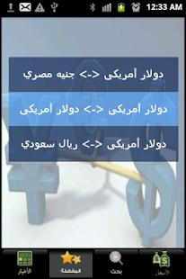 أسعار العملات- screenshot thumbnail