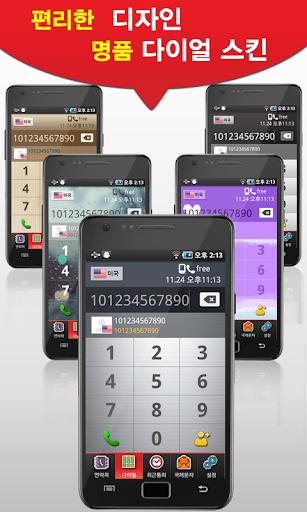 玩通訊App|미국 오프리 무료국제전화/문자免費|APP試玩
