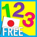 クイズ付日本語フラッシュカード123・知育 すうじ100無料 icon