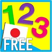 FlashCard123 edu Japanese free