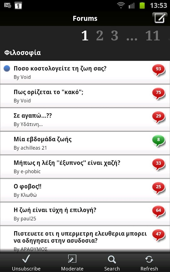 Forums.gr - screenshot