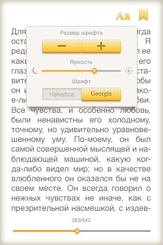 【免費書籍App】Симбионты. Дивов Олег-APP點子