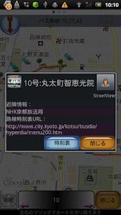 市バスどす- screenshot thumbnail