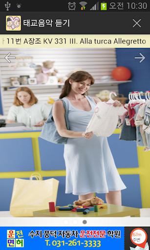 玩生活App|[妊娠和產前檢查產前的默認播放器的音樂免費|APP試玩