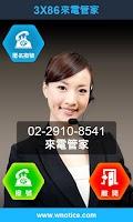Screenshot of 小蜜蜂來電管家-自創聊天群 3X