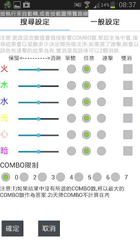 轉珠無人駕駛-PAD 娛樂 App-愛順發玩APP