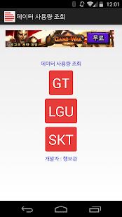 데이터 사용량 조회 SKT LGU KT 지원