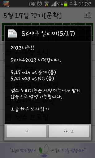 SK야구 2015