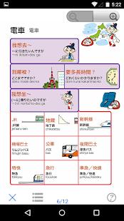 指指通會話 臺灣華語-日本 touch&talk LITE - náhled