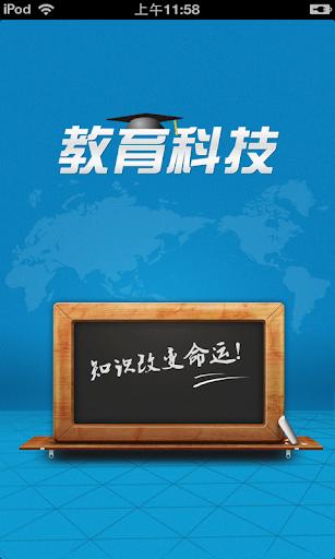 中国教育科技平台