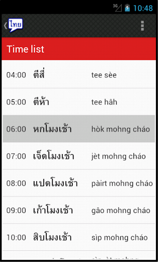 【免費教育App】Perfect THAI Phrasebook-APP點子