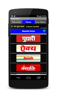 Marathi News Live Daily Papers - screenshot thumbnail