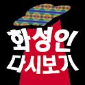 화성인 다시보기 logo