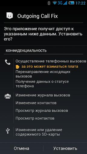 CallPrefixer