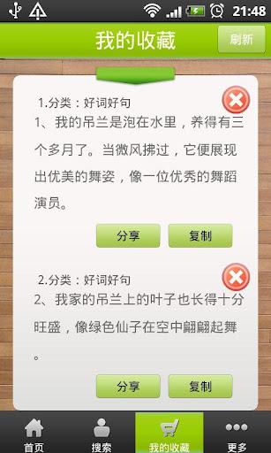 【免費書籍App】好詞好句-APP點子