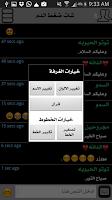 Screenshot of دردشة حرق دهون البطن و الغازات