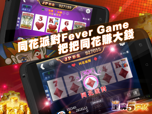 王牌5PK gametower