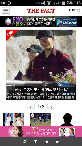더팩트 THE FACT 뉴스–연예 스포츠 속보 만화