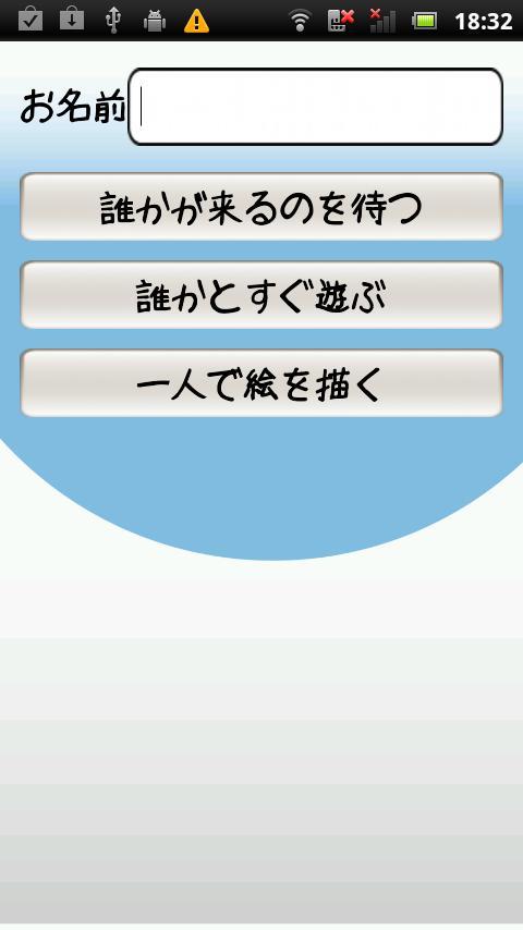 落書きチャットライブ - screenshot