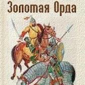 Золотая орда, 6 главый Айдахар
