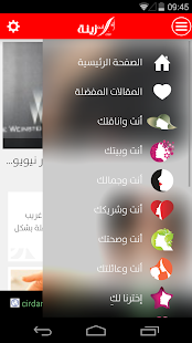‫أنت زينة‬‎- screenshot thumbnail