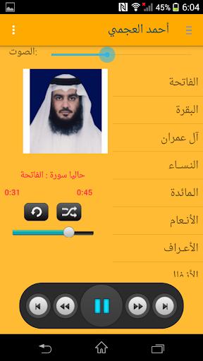 القرآن الكريم ـ أحمد العجمي