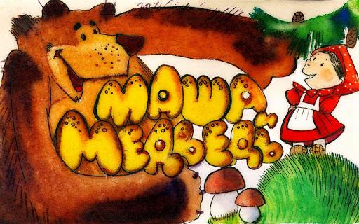 Masha and the Bear fairy tale