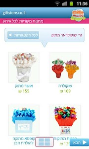 Gift Store screenshot 2