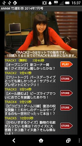 竹達彩奈のオールナイトニッポンモバイル2014年 7月号