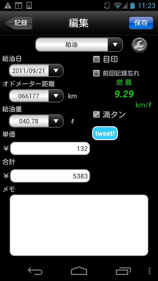 DriveMate Fuel Lite- screenshot