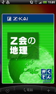 Z会の地理 Screenshot