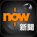 now 新聞 - 24小時直播 icon