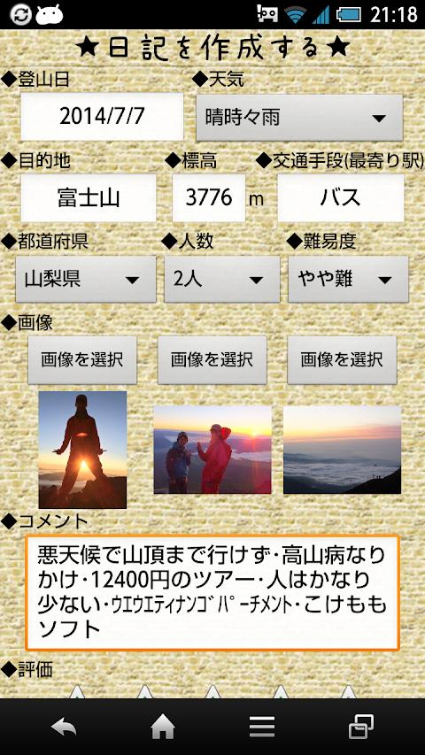 登山日記のおすすめ画像4