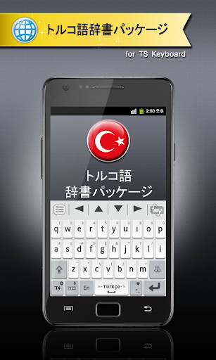 トルコ語for TSキーボード
