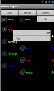 English Hebrew Tutor- screenshot thumbnail