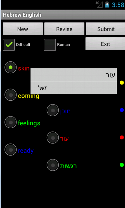 English Hebrew Tutor- screenshot
