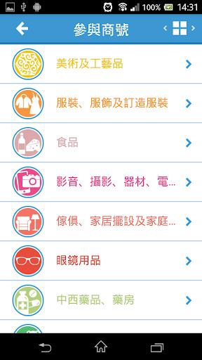 【免費生活App】「正版正貨承諾」店舖搜尋-APP點子