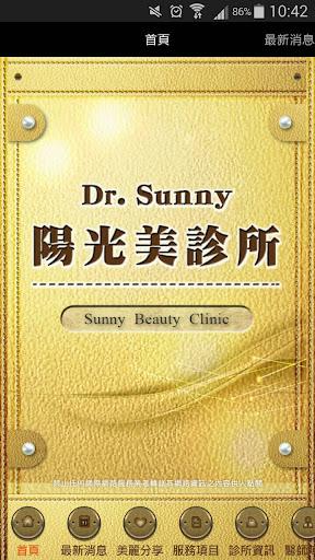 陽光美診所