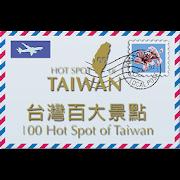 台灣百大景點明信片